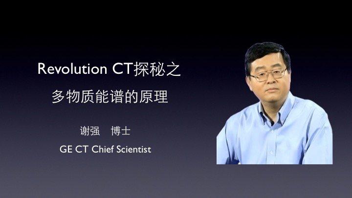Revolution CT探秘之多物质能谱的原理