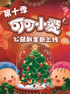 可可小爱 公益剧 第十季海报