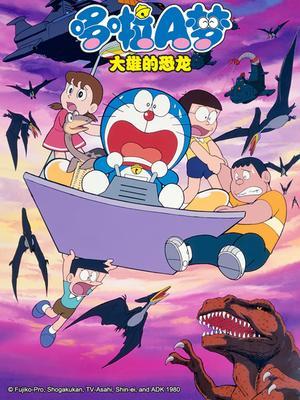 哆啦A夢1980劇場版大雄的恐龍