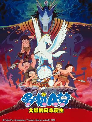 哆啦A夢1989劇場版大雄與日本誕生國語