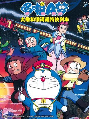 哆啦A夢1996劇場版大雄與銀河超特急國語