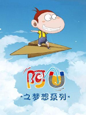 阿U之梦想系列海报