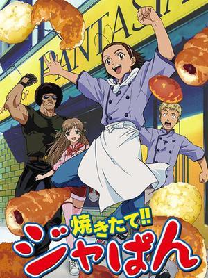 日式面包王 粤语版