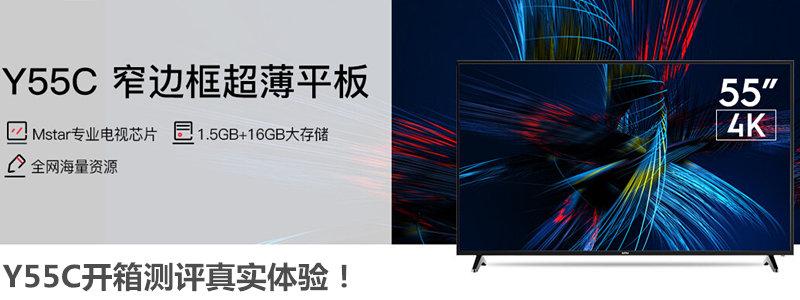 大屏幕的智慧全面屏,乐视超级电视 Y55C双十一直降千元