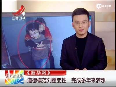 道德模范刘霆�9�)_[视频]道德模范刘霆变性 称只是回归本来的自己