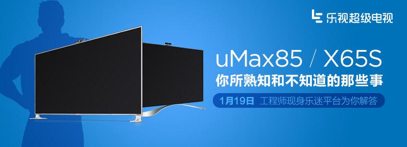 工程师独家揭秘uMax85/X65S领先科技!