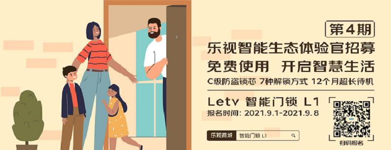 乐视智能生态体验官招募第四期之Letv智能门锁