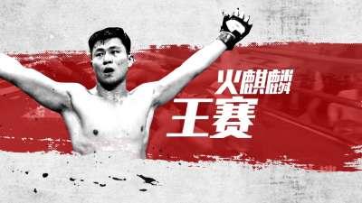 决战鹏城 王赛姚红刚领衔王者冠军赛深圳站