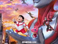 《鋼鐵飛龍之奧特曼崛起》曝光情動版預告 用愛與勇氣創造奇跡