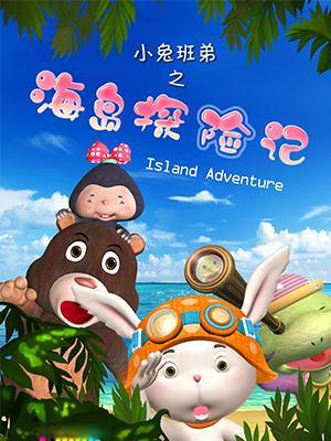 小兔班弟之海島探險記