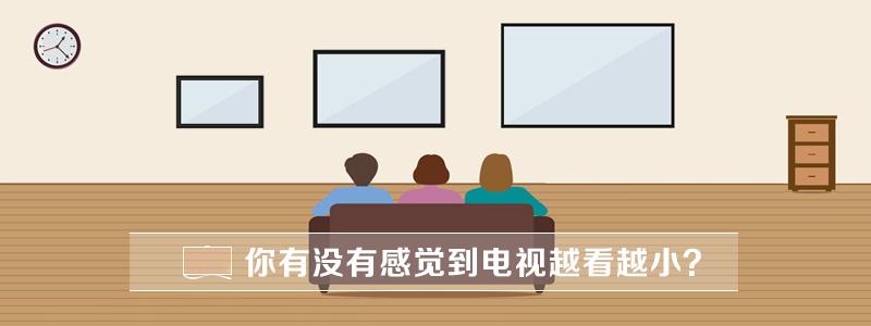 你有没有感觉家里电视越看越???