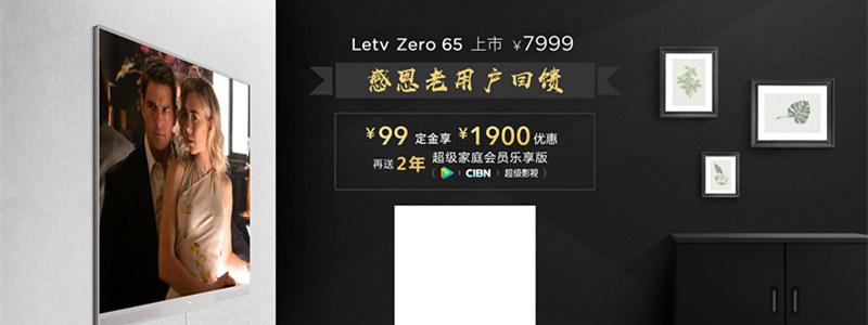 老用户推荐购买超级电视Zero65新品全攻略!