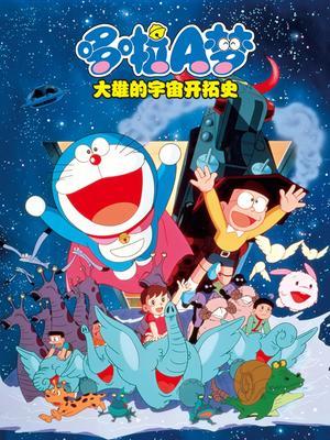 哆啦A夢1981劇場版大雄的宇宙開拓史國語