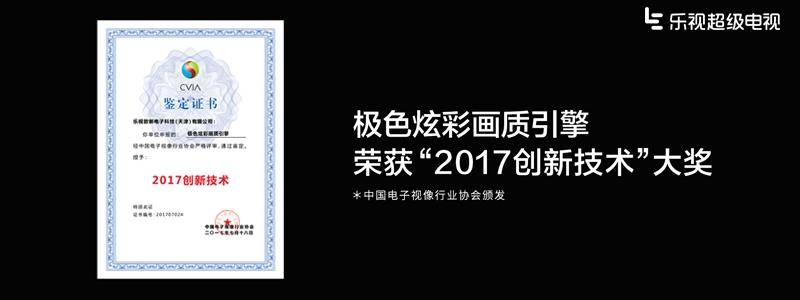 乐视超级电视#极色炫彩画质处理技术#获得创新技术画质大奖