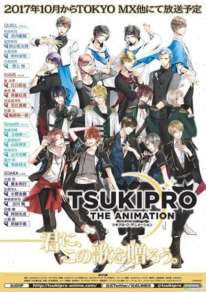 TSUKIPRO THE ANIMATION剧照