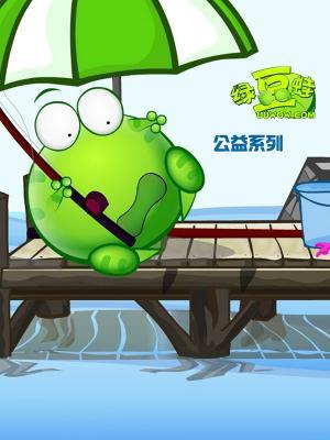 绿豆蛙公益系列海报
