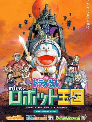 哆啦A夢2002劇場版大雄與機器人王國
