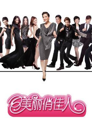 美丽俏佳人(黑龙江卫视) 2013年