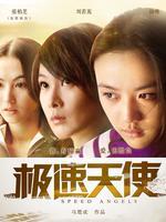 2013金马奖黄渤_田中千绘_360百科