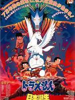 哆啦A梦1989剧场版 大雄与日本诞生 国语