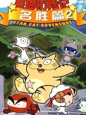 星猫历险记名胜篇2海报