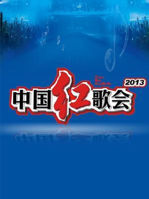 中国红歌会海报