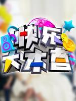 快乐大本营(精彩片段)