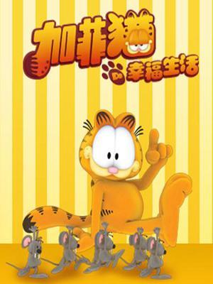 加菲貓的幸福生活第一季